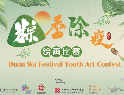 Duan Wu Festival Youth Art Contest