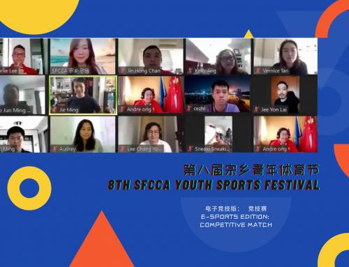 第八届宗乡青年体育节:电子竞技(竞技赛)
