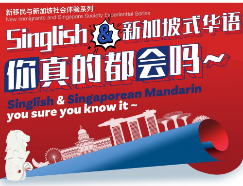 """Singlish & 新加坡式华语,你真的都会吗~""线上讲座"