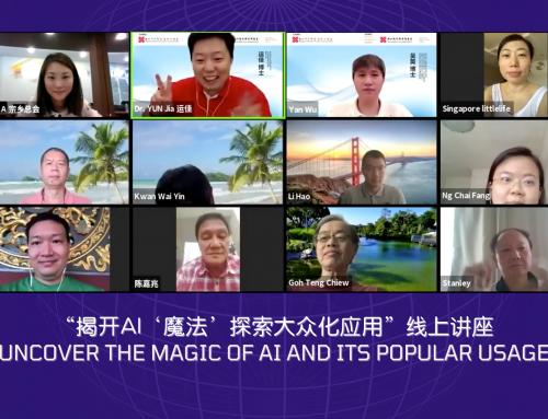 """""""揭开AI'魔法'探索大众化应用""""线上讲座"""