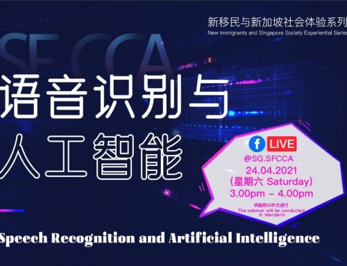 "New Immigrants and Singapore Society Experiential Series: ""Speech Recognition & Artificial Intelligence"" Webinar"