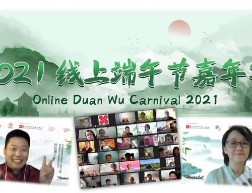 Picturesque Duan Wu – An Online Virtual Tour of Qu Yuan's Hometown